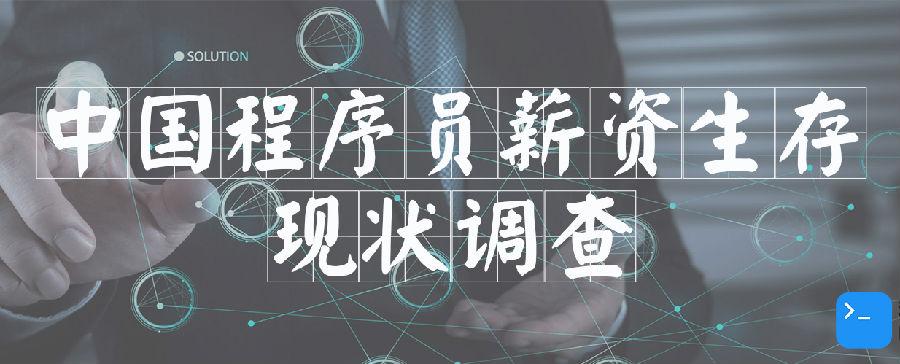 最新!2019 年中国程序员薪资生存调查报告出炉