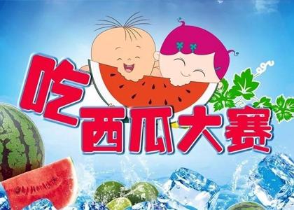 """""""瓜""""不敌众!大计教育第二届吃西瓜大赛精彩回顾!"""