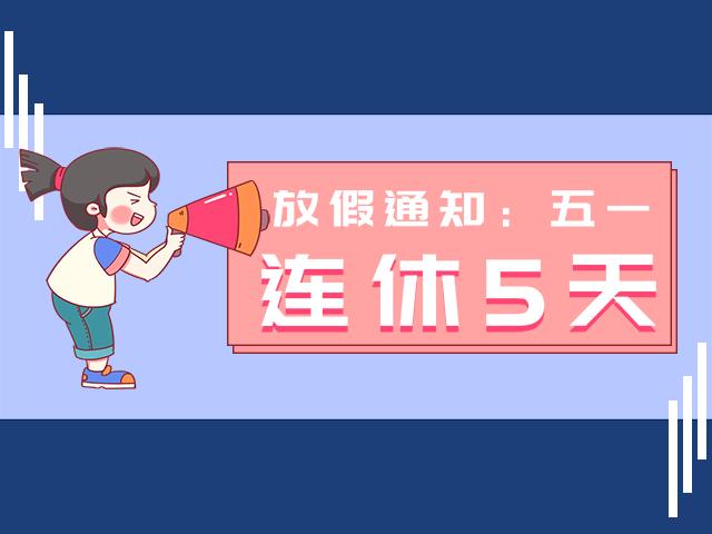 须知丨北大青鸟长沙大计教育2021年五一劳动节放假通知!