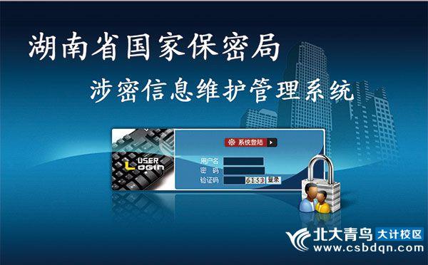 湖南省国家保密局涉密信息维护管理系统01.jpg