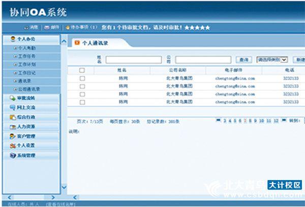 协同OA管理系统02.jpg