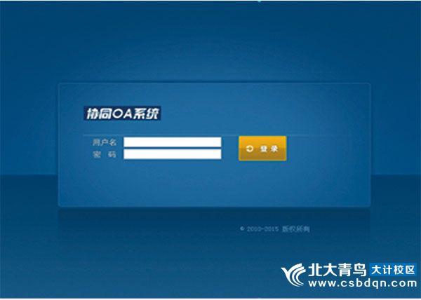 协同OA管理系统01.jpg
