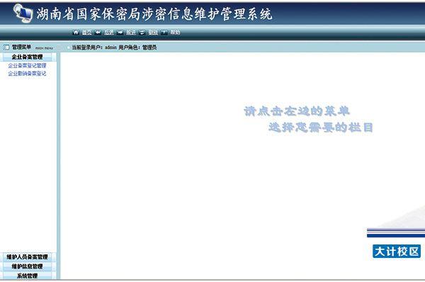 湖南省国家保密局涉密信息维护管理系统02.jpg