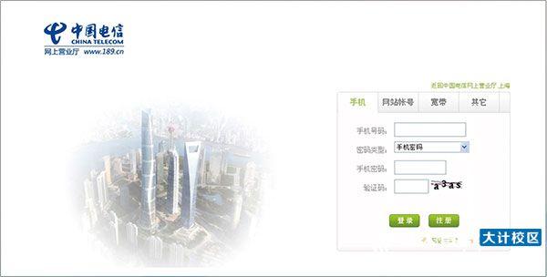 上海电信统一支付平台01.jpg