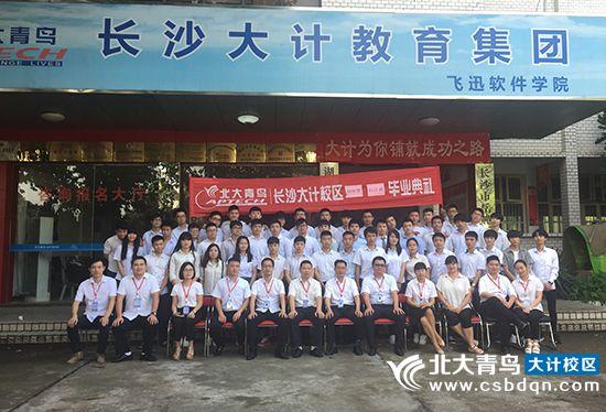 大计校区176-177毕业典礼 (24).JPG